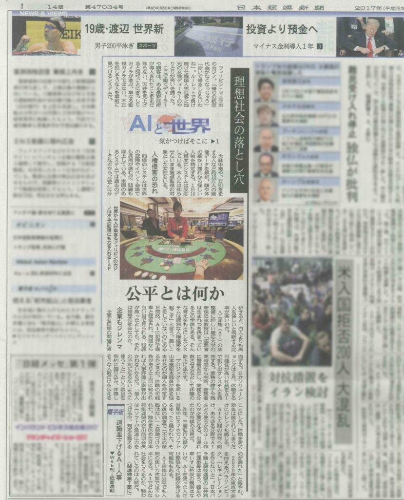 The Nikkei Jan 30, 2017 (Japanese newspaper)