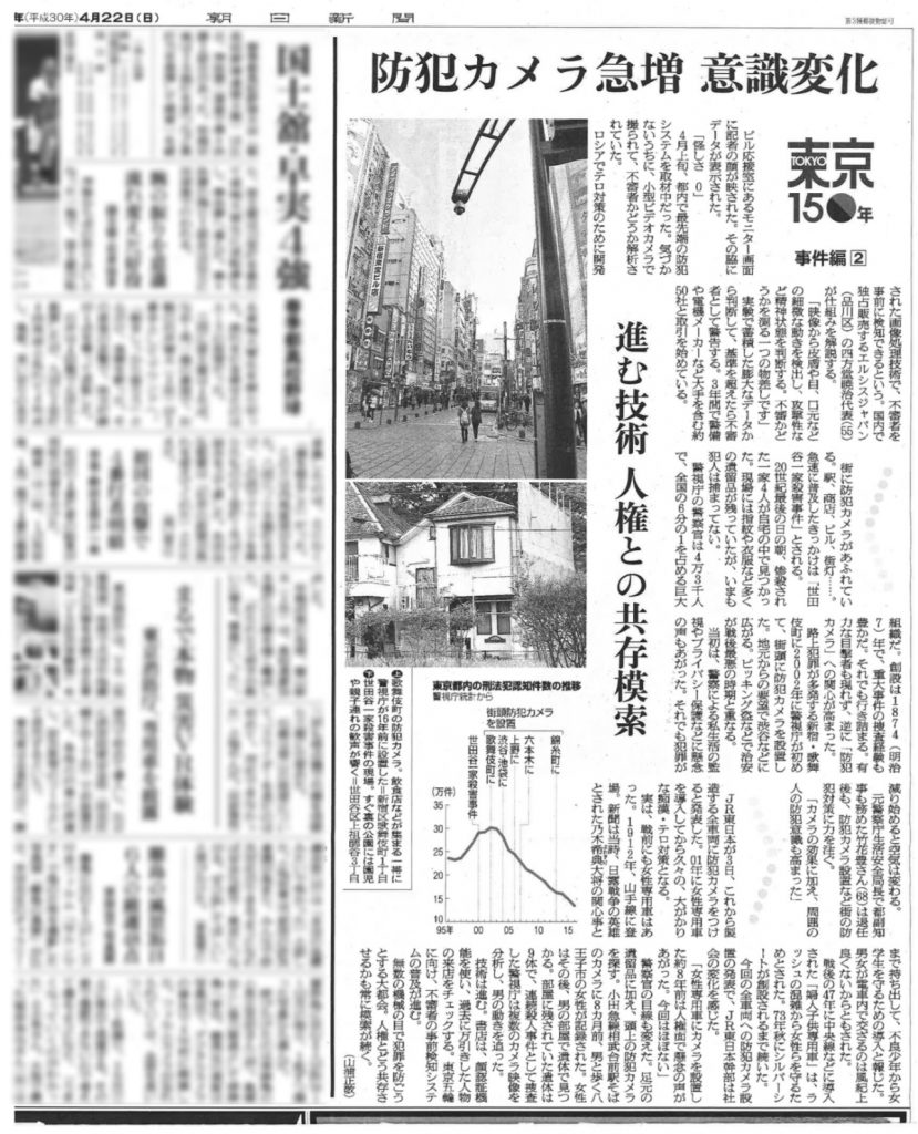 The Asahi Shimbun Apr 22, 2018 (Japanese newspaper)