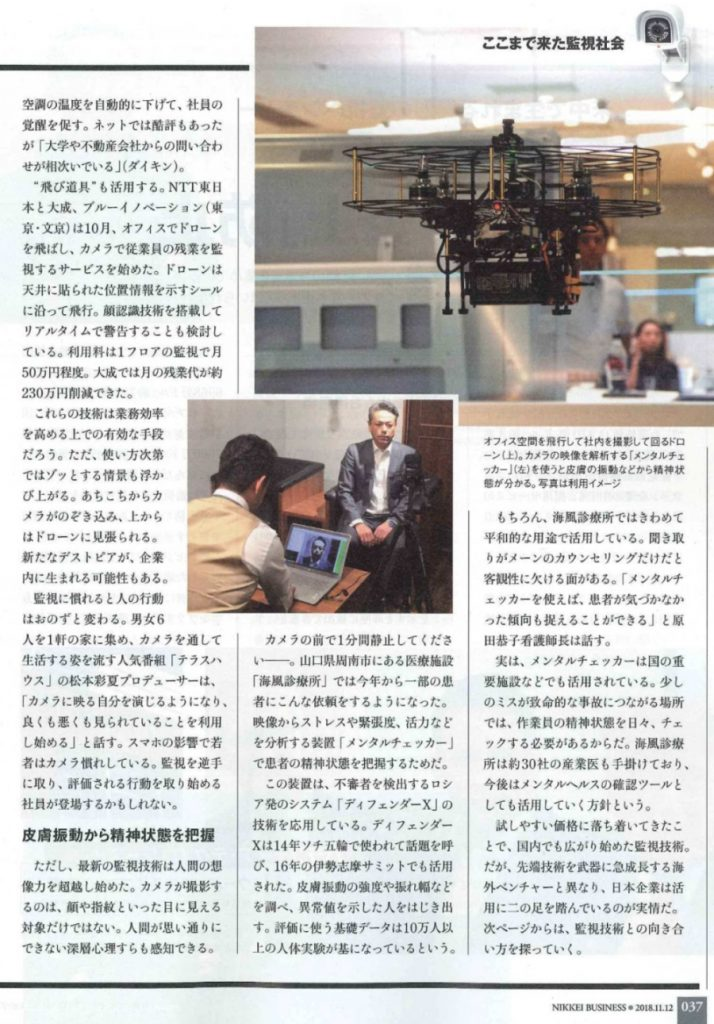 Nikkei Business Nov 12, 2018 (Japanese business magazine)