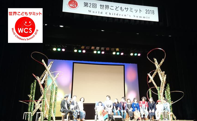 World children's summit 2018 (Japan)